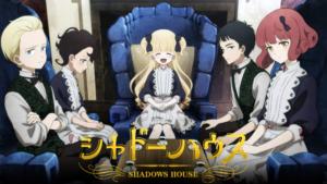 『シャドーハウス』アニメ無料動画