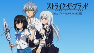 『ストライク・ザ・ブラッド OVA』アニメ無料動画