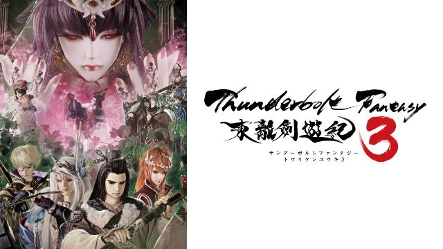 Thunderbolt Fantasy 東離劍遊紀 3(第3期) 無料動画