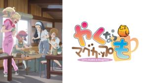 『やくならマグカップも』アニメ無料動画