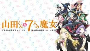 『山田くんと7人の魔女』アニメ無料動画