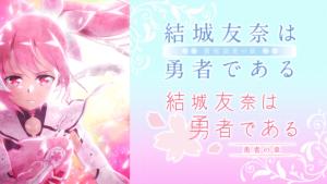 『結城友奈は勇者である -鷲尾須美の章-/-勇者の章-(第2期)』アニメ無料動画