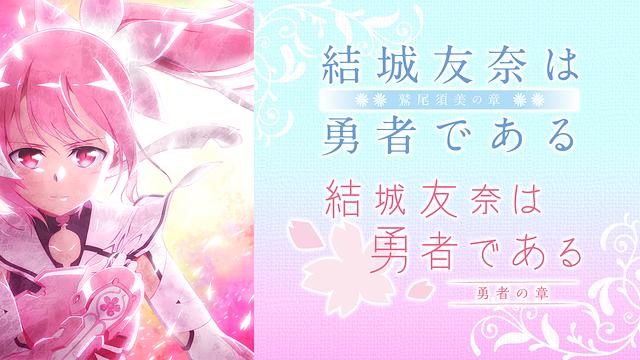 アニメ『結城友奈は勇者である -鷲尾須美の章-/-勇者の章-(第2期)』動画