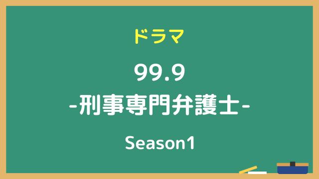 ドラマ『99.9 -刑事専門弁護士- Season1』動画