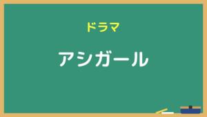 『アシガール』ドラマ無料動画