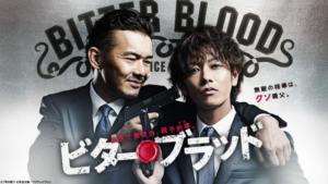 『ビター・ブラッド~最悪で最強の親子刑事~』ドラマ無料動画