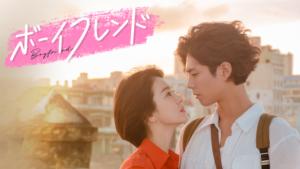 『ボーイフレンド』ドラマ無料動画