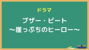 『ブザー・ビート 〜崖っぷちのヒーロー〜』ドラマ無料動画