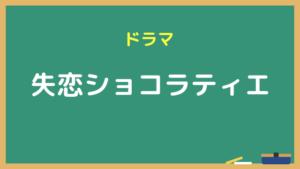 『失恋ショコラティエ』ドラマ無料動画