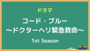 『コード・ブルー 〜ドクターヘリ緊急救命〜 1st Season(第1期)』ドラマ無料動画