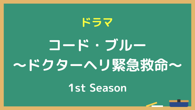 ドラマ『コード・ブルー 〜ドクターヘリ緊急救命〜 1st Season(第1期)』動画