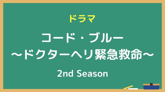ドラマ『コード・ブルー 〜ドクターヘリ緊急救命〜 2nd Season(第2期)』動画