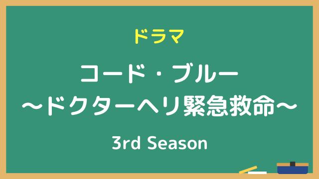ドラマ『コード・ブルー 〜ドクターヘリ緊急救命〜 3rd Season(第3期)』動画