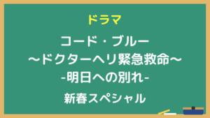 『コード・ブルー 〜ドクターヘリ緊急救命〜 新春スペシャル -明日への別れ-』ドラマ無料動画