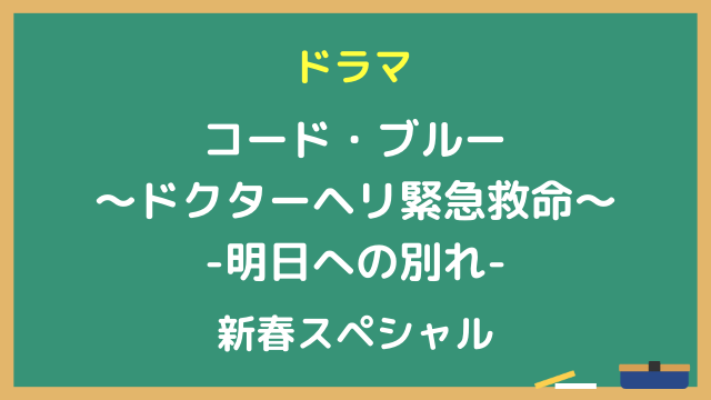 ドラマ『コード・ブルー 〜ドクターヘリ緊急救命〜 新春スペシャル -明日への別れ-』動画