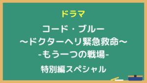 『コード・ブルー 〜ドクターヘリ緊急救命〜 特別編スペシャル -もう一つの戦場-』ドラマ無料動画