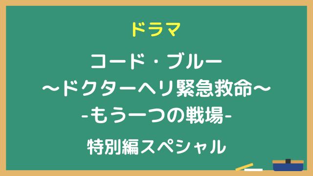 ドラマ『コード・ブルー 〜ドクターヘリ緊急救命〜 特別編スペシャル -もう一つの戦場-』動画