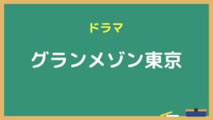 『グランメゾン東京』ドラマ無料動画