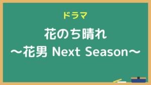 『花のち晴れ〜花男 Next Season〜』ドラマ無料動画