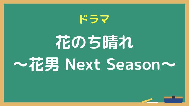 ドラマ『花のち晴れ〜花男 Next Season〜』動画