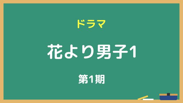 ドラマ『花より男子1』動画