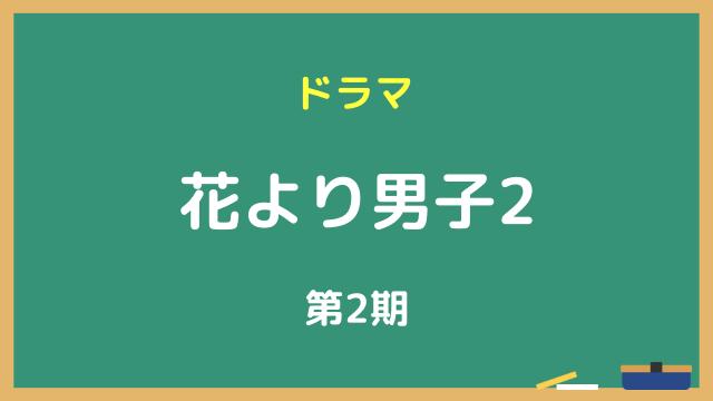 ドラマ『花より男子2(リターンズ)』動画