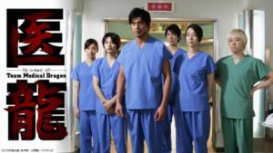 『医龍 Team Medical Dragon(第1期)』ドラマ無料動画