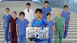 『医龍 Team Medical Dragon2(第2期)』ドラマ無料動画