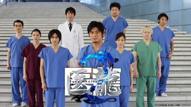 ドラマ『医龍 Team Medical Dragon2(第2期)』動画