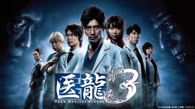 ドラマ『医龍 Team Medical Dragon3 (第3期)』動画