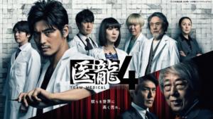 『医龍4 Team Medical Dragon(第4期)』ドラマ無料動画