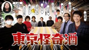 『東京怪奇酒』ドラマ無料動画