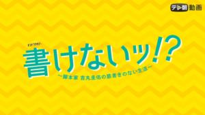 『書けないッ!?~脚本家 吉丸圭佑の筋書きのない生活~』ドラマ無料動画