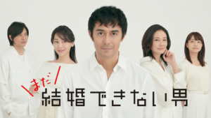 『まだ結婚できない男(第2シリーズ)』ドラマ無料動画