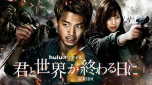 『君と世界が終わる日に Season2(第2期)』ドラマ無料動画