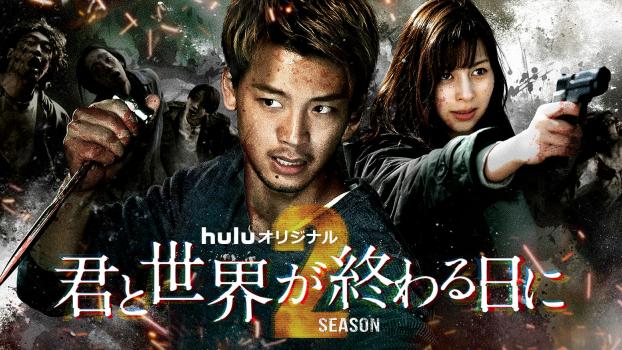 ドラマ『君と世界が終わる日に Season2(第2期)』動画