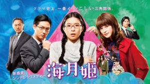 『海月姫』ドラマ無料動画