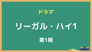 『リーガル・ハイ1(第1期)』ドラマ無料動画