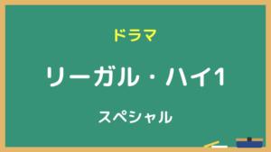 『リーガル・ハイ1(スペシャル)』ドラマ無料動画