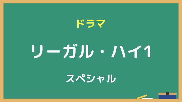 ドラマ『リーガル・ハイ1(スペシャル)』動画