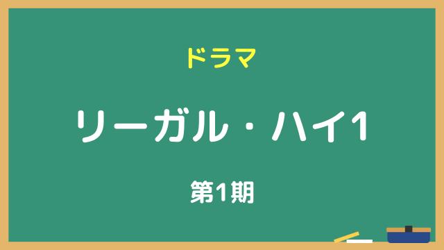 ドラマ『リーガル・ハイ1(第1期)』動画