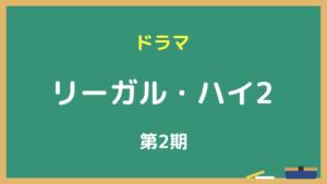 『リーガル・ハイ2(第2期)』ドラマ無料動画