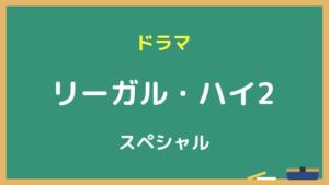 『リーガル・ハイ2(スペシャル)』ドラマ無料動画