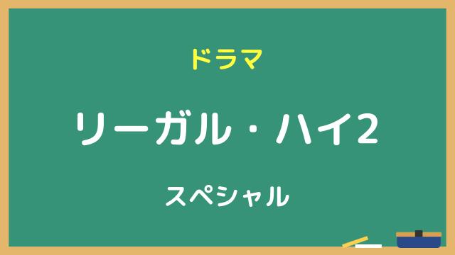 ドラマ『リーガル・ハイ2(スペシャル)』動画