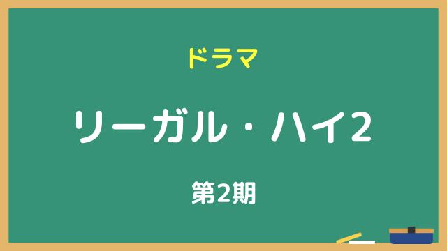 ドラマ『リーガル・ハイ2(第2期)』動画