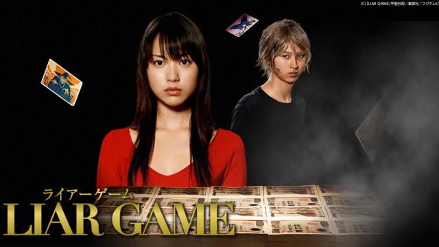 ドラマ『ライアーゲーム シーズン1』動画