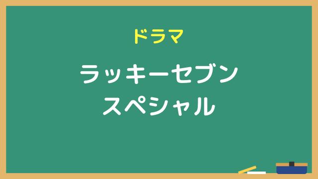 ドラマ『ラッキーセブン スペシャル』動画