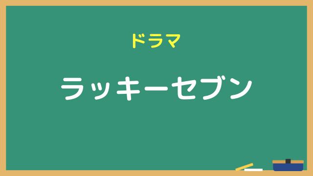 ドラマ『ラッキーセブン』動画