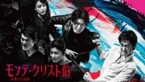 『モンテ・クリスト伯 -華麗なる復讐-』ドラマ無料動画