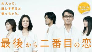 『最後から二番目の恋(第1期)』ドラマ無料動画